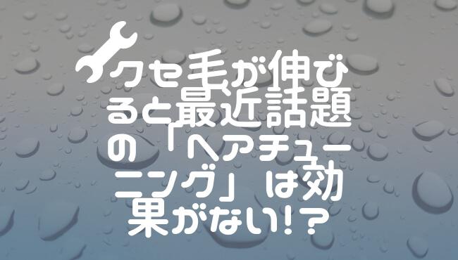 【梅雨対策】クセ毛が伸びると最近話題の「ヘアチューニング」は効果がない!?