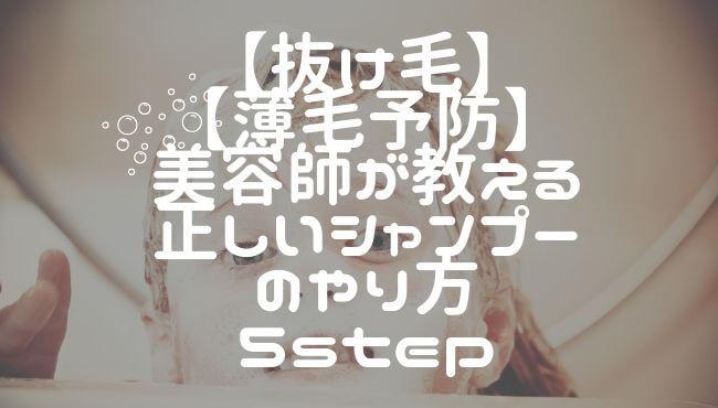 【抜け毛・薄毛予防】美容師が教える正しいシャンプーのやり方5step