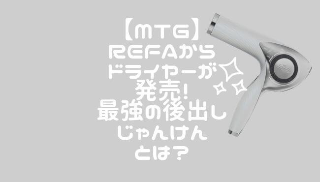【MTG】ReFaからドライヤーが発売!温風冷風が自動で切り替わる