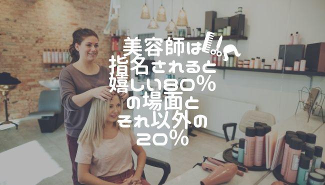 美容師は指名されると嬉しい80%の場面とそれ以外の20%