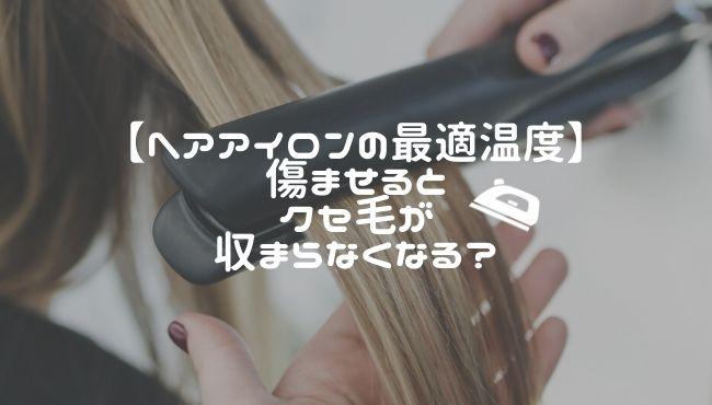 【ヘアアイロンの最適温度】傷ませるとクセ毛が収まらなくなる?