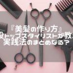 『美髪の作り方』現役トップスタイリストが教える実践法のまとめ