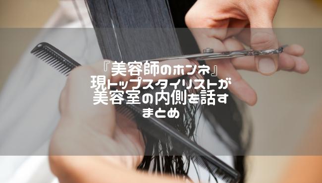 『美容師のホンネ』現トップスタイリストが美容室の内側を話すまとめ
