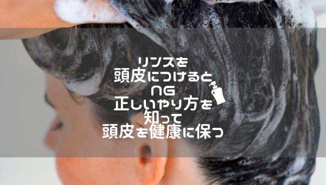 リンスを頭皮につけるとNG。正しいやり方を知って頭皮を健康に保つ