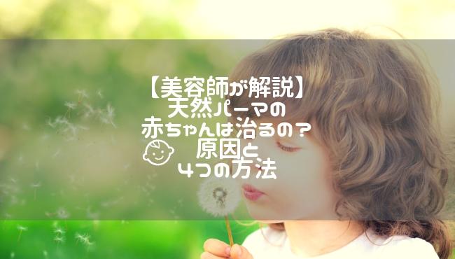 【美容師が解説】天然パーマの赤ちゃんは治るの?原因と4つの方法