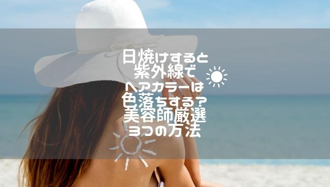 日焼けすると紫外線でヘアカラーは色落ちする?退色を防ぐ3つの方法