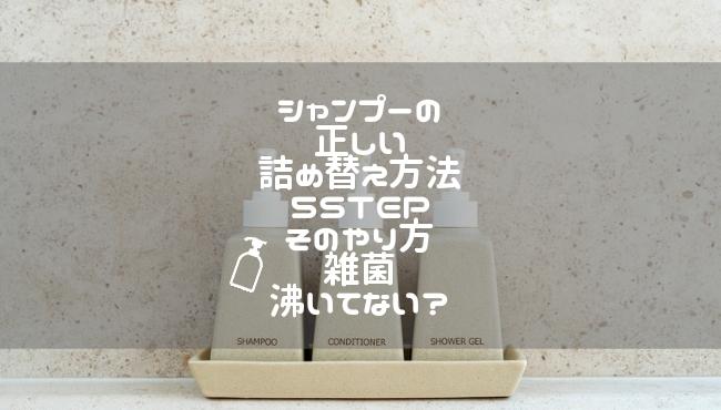 シャンプーの正しい詰め替え方法5step|そのやり方雑菌沸いてない?