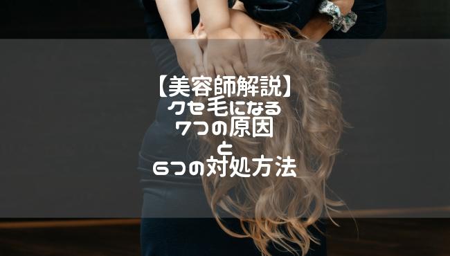 【美容師解説】クセ毛になる7つの原因と6つの対処方法