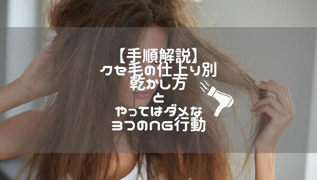 【手順解説】クセ毛の仕上り別乾かし方とやってはダメな3つのNG行動