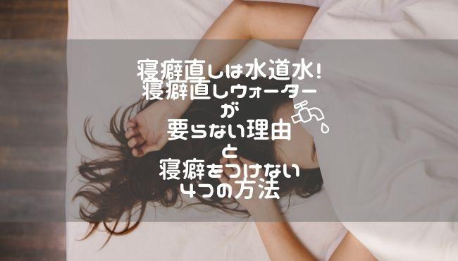 寝癖直しは水道水!寝癖直しウォーターが要らない理由と寝癖をつけない4つの方法