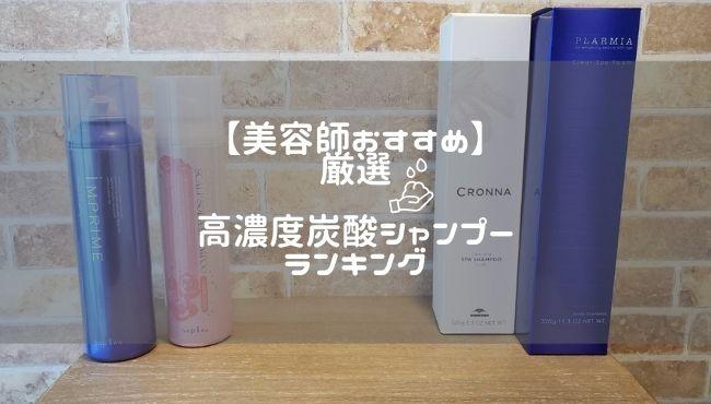 【美容師おすすめ】厳選頭皮ケア高濃度炭酸シャンプーランキング5選
